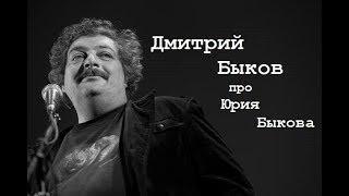 Дмитрий Быков про Юрия Быкова