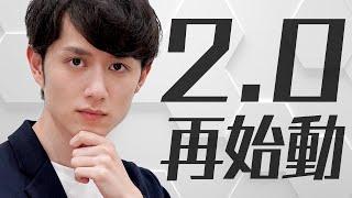 【動画再開】「マコなり2.0」をお楽しみください