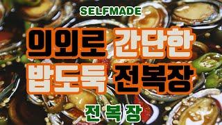 진짜 맛있는 밥도둑 전복장! 의외로 간단함!!!