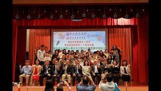 賽馬會毅智書院第五屆元朗區小學生中文書法比賽初小組別頒獎禮