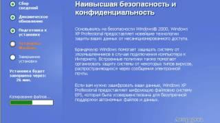 Видеоурок Установка Windows XP (Часть 3)