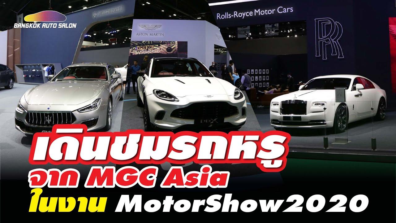 LIVE: Hilight รถหรูในงาน MotorShow2020