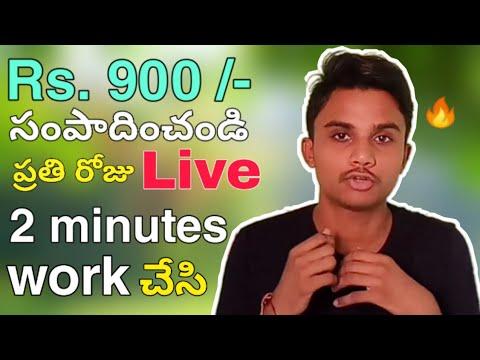 best online earning website 2019 in telugu | unlimited money earn in telugu | ప�రతి రోజ� 900 earning