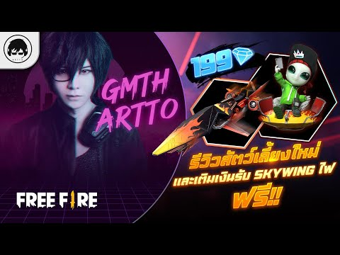 [Free Fire]EP.222 GM Artto รีวิวสัตว์เลี้ยงใหม่มนุษย์ต่างดาวและ Skywing เติมเงิน 199