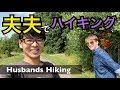 夫夫でゆる〜くハイキング!!・ゲイカップル Husband's Hiking in the Park! (Gay Couple) (#74)