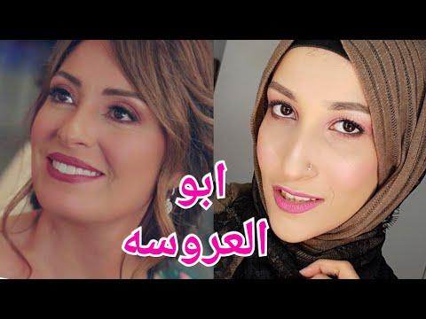 مكياج نرمين الفقى   أبو العروسه   جميلة الخمسينات