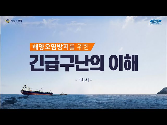 해양오염방지를 위한 긴급구난의 이해(1차시)