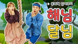 [동화책 읽어주기] 해님달님 / 어린이 필독도서 / 플레이앤조이, PlayNJoy