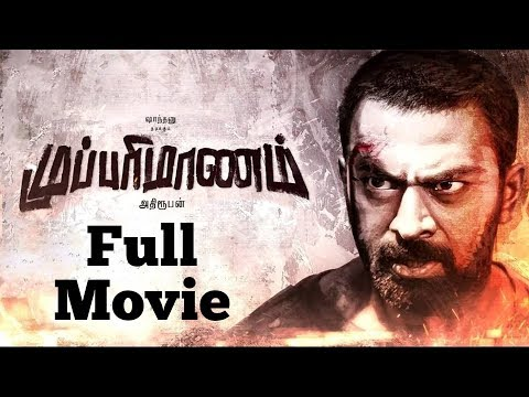 Mupparimanam Tamil Full Movie