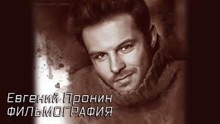 Евгений Пронин – Фильмография  (2018)