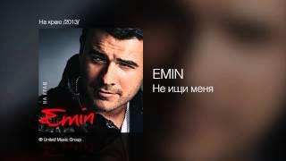 EMIN - Не ищи меня - На краю /2013/