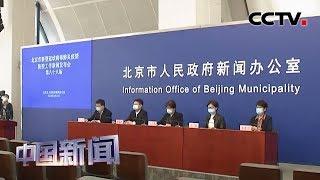 [中国新闻]北京市住建委:北京规模以上在建工程复工率100%| CCTV中文国际