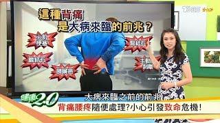 小心!這三種腰背痛,恐是大病來臨的前兆?健康2.0 (完整版)