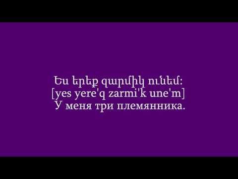 Проект «Учим армянский язык». Урок 79