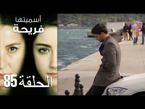 Asmeituha Fariha   اسميتها فريحة الحلقة 85 videó letöltés