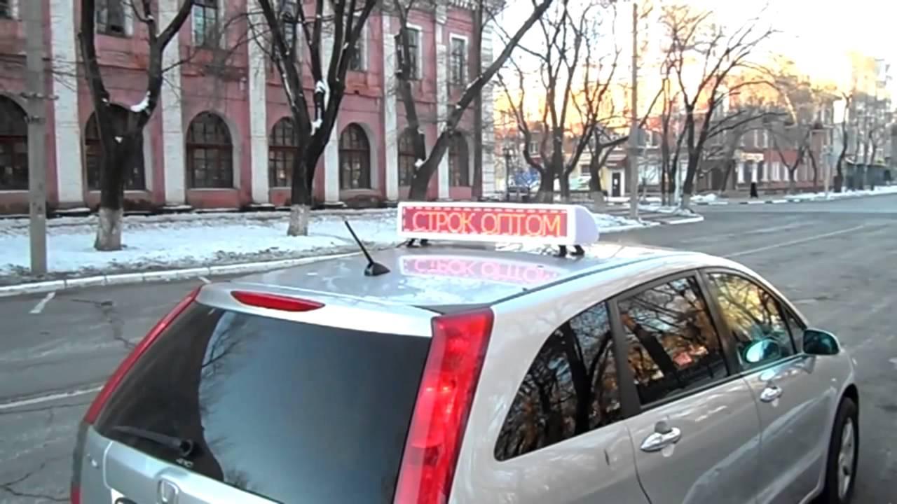 Реклама в Благовещенске Бегущая строка для автомобиля - YouTube