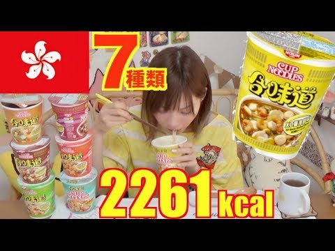 【MUKBANG】 Is It Different From The Japanese One? 7 Hong Kong Cup Noodles! 2.6Kg 2261kcal [Click CC]