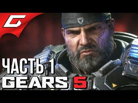 GEARS 5 (Gears Of War 5) ➤ Прохождение #1 ➤ НОВЫЕ ШЕСТЕРЁНКИ