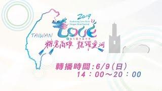 【全程影音】2019 高雄愛河端午嘉年華暨龍舟錦標賽 │ 2019.06.09
