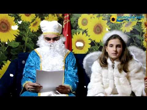 Запроси св. Миколая