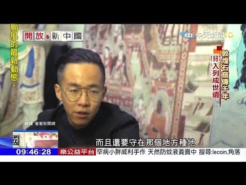 2018.07.01開放新中國/敦煌守窟人 90後窟粉導覽