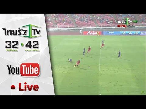 Live Match : ฟุตบอลอุ่นเครื่องระหว่าง ทีมชาติไทย VS อัฟกานิสถาน | 03-09-58 | ThairathTV [Full]