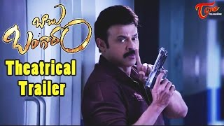 Babu Bangaram Movie Theatrical Trailer | Venkatesh, Nayanathara
