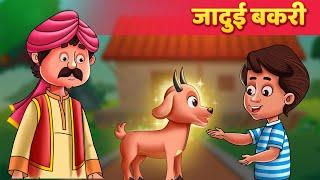जादुई बकरी | बच्चों की हिंदी कहानियाँ | Moral Story | Baby Hazel Hindi Fairy Tales