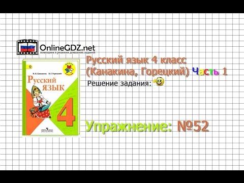 Упражнение 52 - Русский язык 4 класс (Канакина, Горецкий) Часть 1