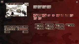 Cauldrons of war - Barbarosa. Обзор игры.