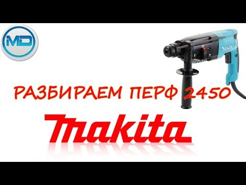 makita HR2450 за 5 минут