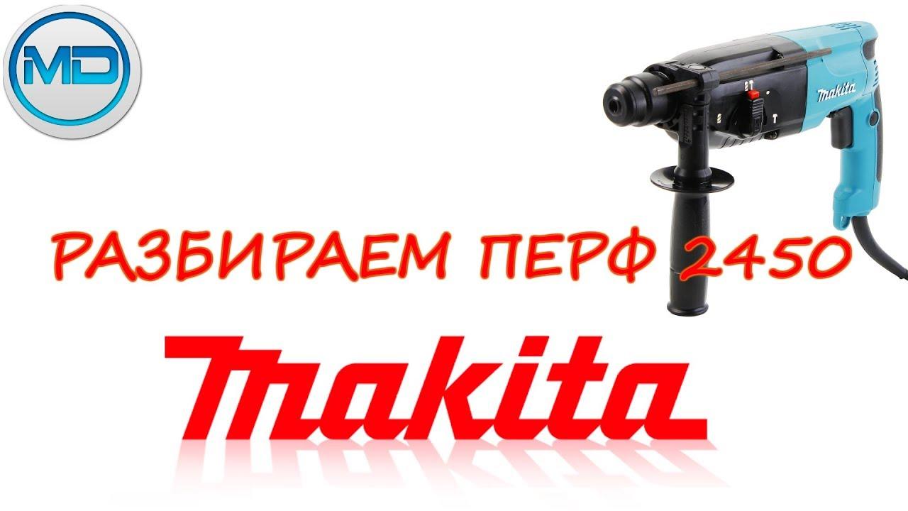 как разобрать перфоратор makita за 5 минут#makita