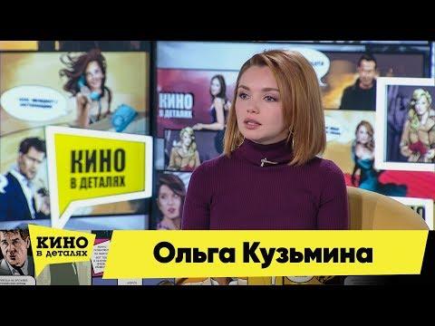 Ольга Кузьмина | Кино в деталях 04.02.2020