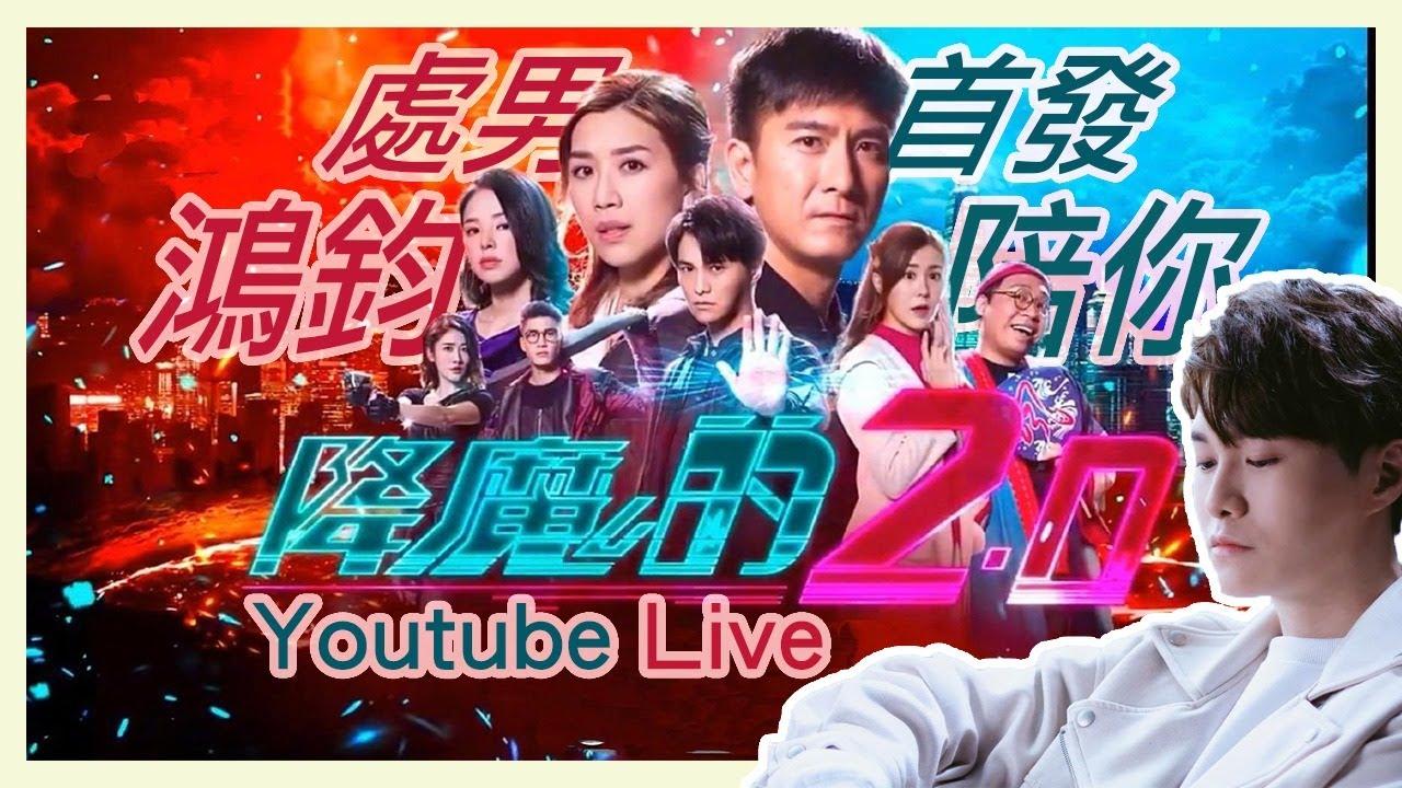 【降魔的2.0 #1】胡鴻鈞陪你睇電視 (重新upload版)