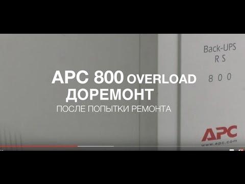 Посылка с Канева APC 000 overload - маленький доремонт