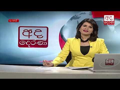 Ada Derana Prime Time News Bulletin 06.55 pm - 2018.09.19