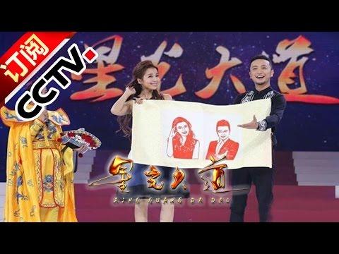 《星光大道》 20161202 越南留学生魅力四射 | CCTV