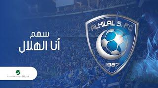 Saham ... Ana Al Hilal | سهم ... أنا الهلال