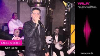 Fadel Shaker - Aala Balak / فضل شاكر - على بالك