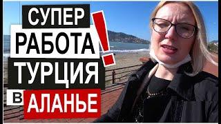 Турция СРОЧНО РАБОТА В АЛАНЬЕ 2 вакансии Как найти работу Едем к зубному Жара в феврале и пляж