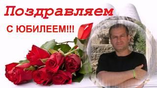 С ДНЁМ рождения, дорогой ПОЭТ!!!