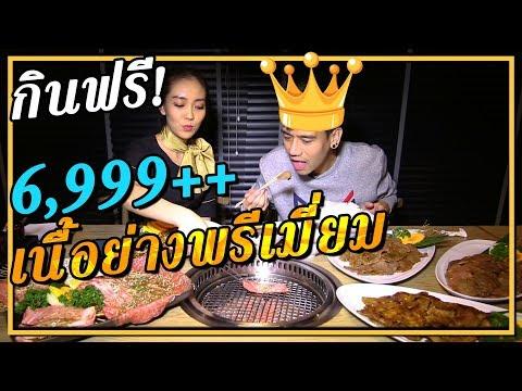 กินฟรี! ... เนื้อย่างโคตรพรีเมี่ยม 6,999 บ.++  | Thai Pro Eater