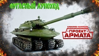 Объект 279 - Фугасный Луноход в Armored Warfare