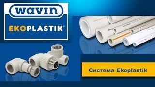 видео Купить Металлопластиковые трубы и фитинг в Украине