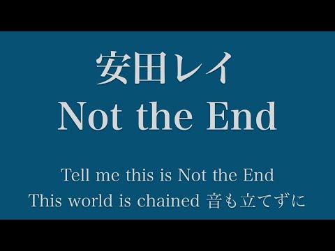 【フル 歌詞】ドラマ『君と世界が終わる日に』(挿入歌)Not the End/安田レイ     song by AYK