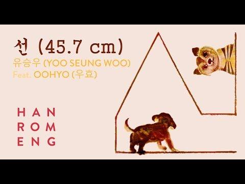 Yu Seung Woo (유승우)_선 (45.7 cm) (ft. OOHYO)_HAN/ROM/ENG Lyrics