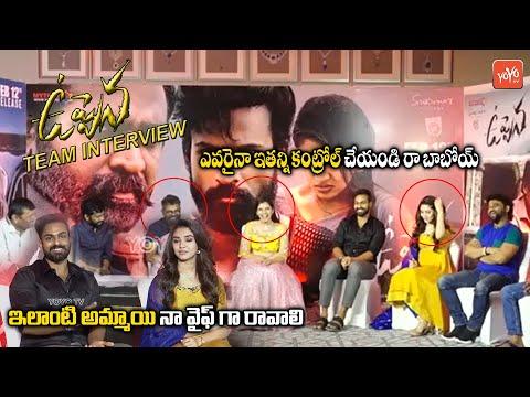 uppena-movie-team-interview-with-sukumar- -vaishnav-tej- -krithi-shetty- -dsp- -yoyo-tv-channel