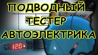Водонепроницаемый пробник автоэлектрика измеряющий под нагрузкой. Подводный пробник.