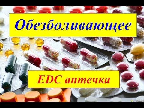 EDC аптечка: обезболивающие препараты.