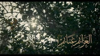 عيضه المنهالي العزايم غنايم (فيديو كليب حصري) | 2017
